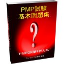 PMP試験 基本問題集 PMBOK第4版対応