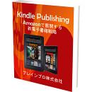 Kindle Publishing - Amazonで展開する新電子書籍戦略